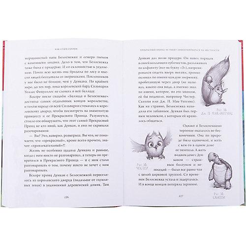 """Сказки """"Как стать Героем"""" К. Хили, книга 1 от Махаон"""