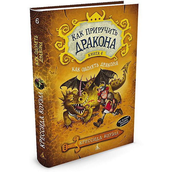 """Фэнтези """"Как приручить дракона"""" Как одолеть дракона, книга 6"""