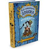 """Фэнтези """"Как приручить дракона"""" Как стать пиратом, книга 2"""