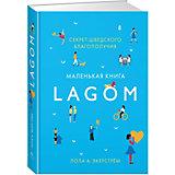 """Психология """"Lagom: Секрет шведского благополучия"""""""