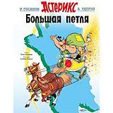 """Комиксы """"Астерикс и Обеликс"""" Большая петля"""