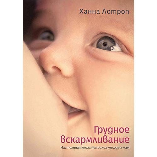 """Книга для мам """"Грудное вскармливание"""" от Махаон"""