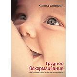 """Книга для мам """"Грудное вскармливание"""""""