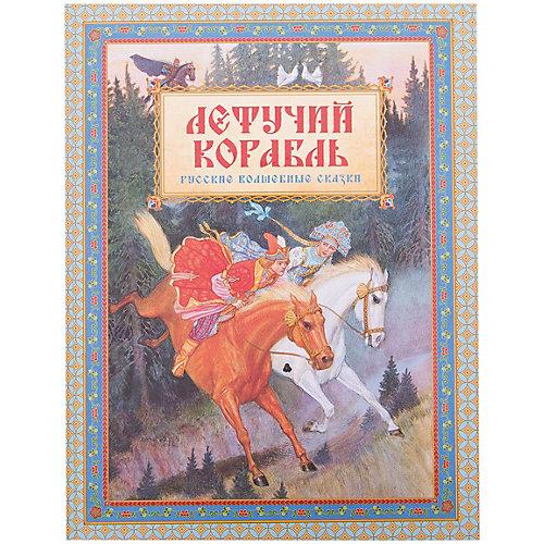 """Сборник русских сказок """"Летучий корабль"""" от Махаон"""