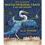 """""""Фантастические твари и где они обитают"""" Дж. К. Роулинг, с цветными иллюстрациями"""