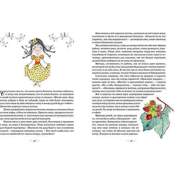 """Сборник """"Самые любимые сказки"""", Братья Гримм"""