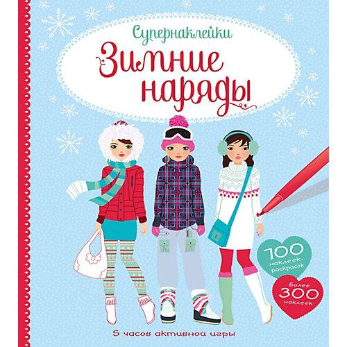 "Книжка с наклейками ""Зимние наряды"" от Махаон"