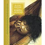 """Сказка """"Книга джунглей"""" Р. Киплинг"""