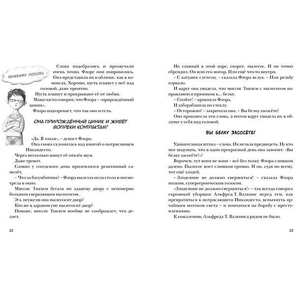"""Рассказы """"Флора и Одиссей"""", Кейт ДиКамило"""