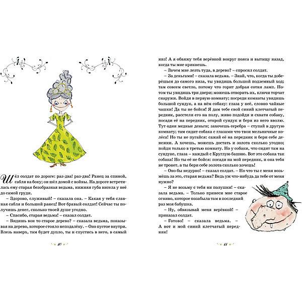 """Сборник """"Самые любимые сказки"""", Х. К. Андерсен"""
