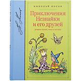 """Рассказы """"Приключения Незнайки и его друзей"""", Н. Носов"""