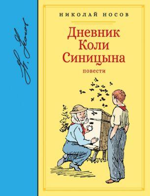 "Повести ""Дневник Коли Синицына"", Н. Носов"