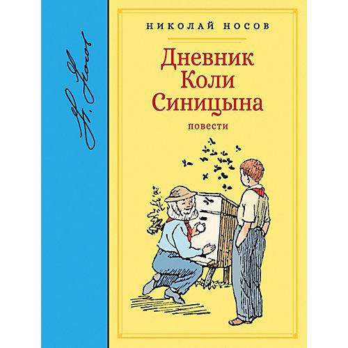 """Повести """"Дневник Коли Синицына"""", Н. Носов от Махаон"""