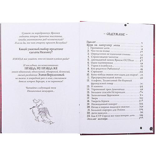 """Фэнтези """"Как приручить дракона"""" Как освободить дракона, книга 8 от Махаон"""