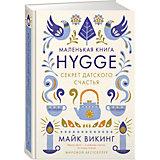 """Психология """"Hygge. Секрет датского счастья"""""""