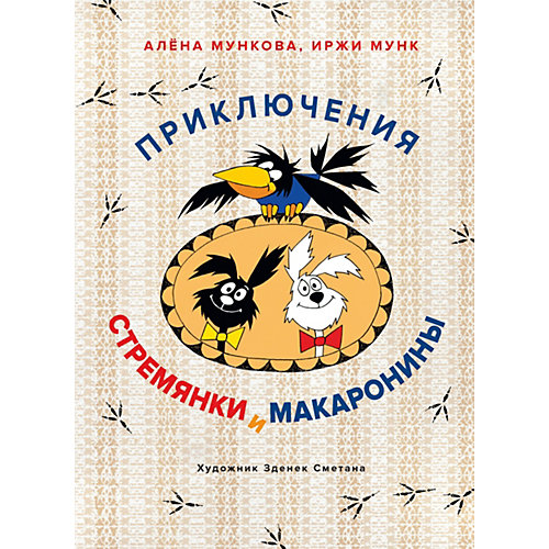 """Рассказы """"Приключения Стремянки и Макаронины"""", Иржи Мунк от Махаон"""