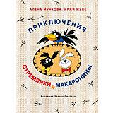 """Рассказы """"Приключения Стремянки и Макаронины"""", Иржи Мунк"""