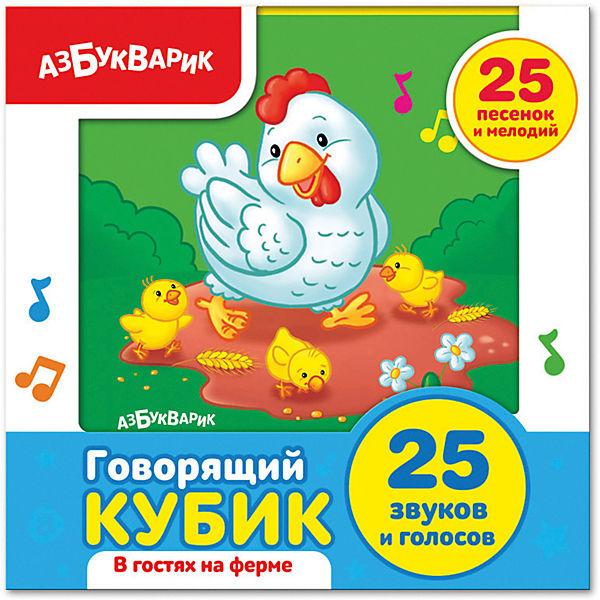 """Говорящий кубик Азбукварик """"В гостях на ферме"""""""