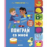 """Книжка-картинка """"Учимся играя"""" Поиграй со мной"""