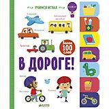 """Книжка-картинка """"Учимся играя"""" В дороге!"""