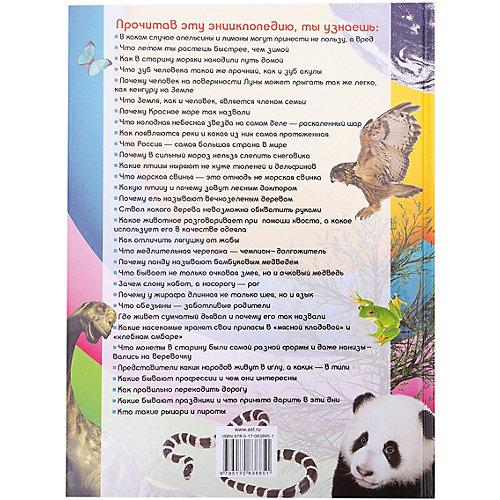 Большая иллюстрированная энциклопедия дошкольника от Издательство АСТ