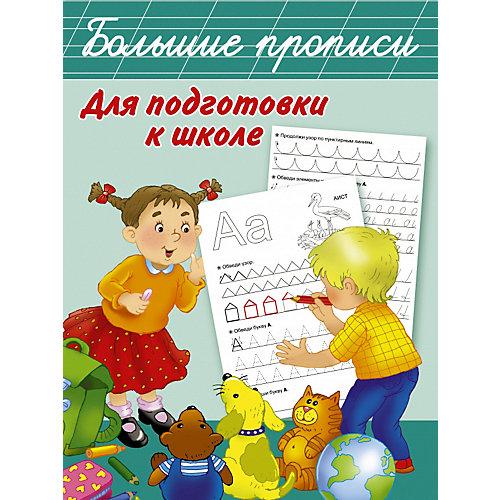 Большие прописи для подготовки к школе от Издательство АСТ