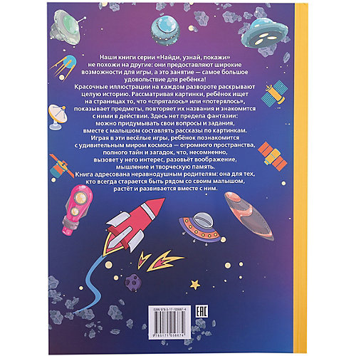 """Книжка с картинками """"Найди, узнай, покажи"""" Весь космос от Издательство АСТ"""
