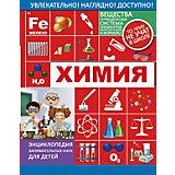 """Энциклопедия """"Химия"""""""