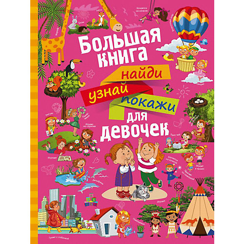 """Большая книга для девочек """"Найди, узнай, покажи"""" от Издательство АСТ"""