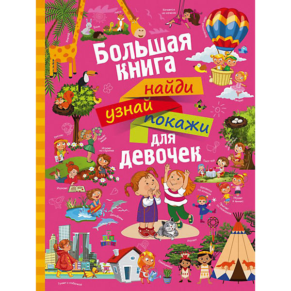 """Большая книга для девочек """"Найди, узнай, покажи"""""""
