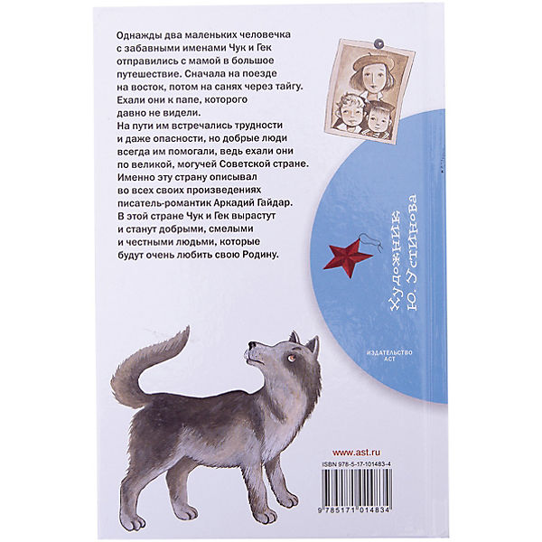 "Рассказы ""Чук и Гек"", А. Гайдар"