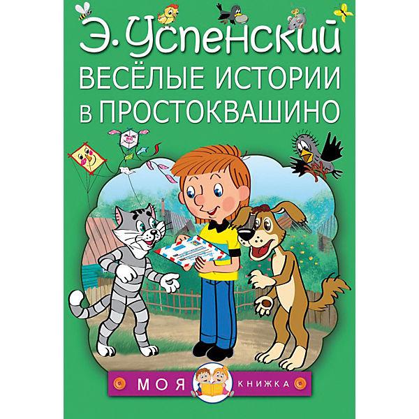 """Сказки """"Весёлые истории в Простоквашино"""""""