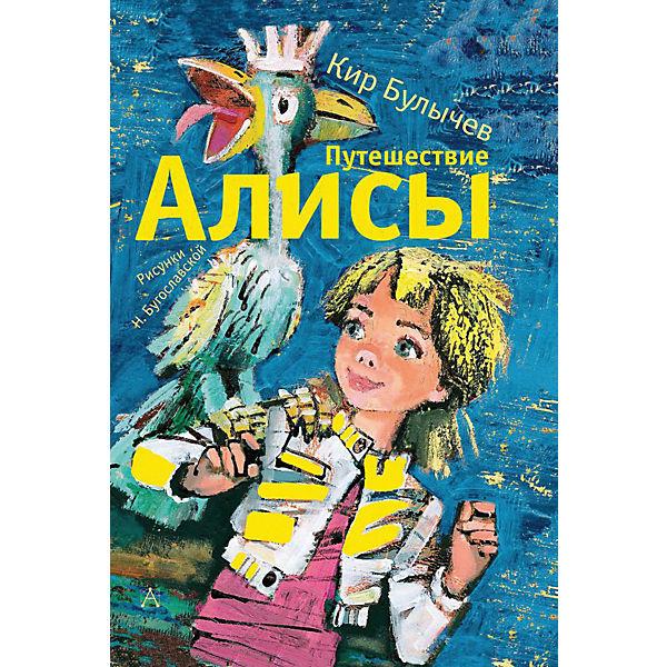 """Фэнтези """"Путешествие Алисы"""""""