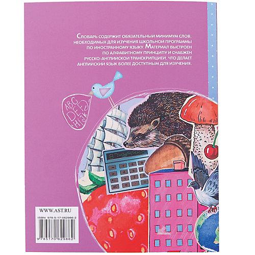 Русско-английский словарик в картинках для начальной школы от Издательство АСТ