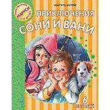 """Рассказы """"Приключения Сони и Вани"""""""