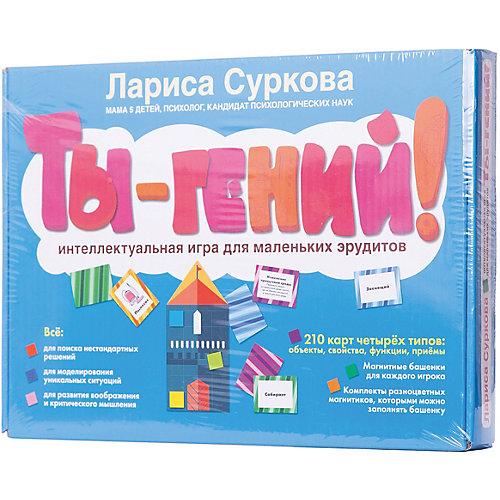"""Интеллектуальная игра для маленьких эрудитов """"Ты - гений!"""" от Издательство АСТ"""