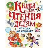 """Сборник """"Книга для чтения детям"""" от года до семи лет"""