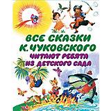 """Сборник """"Все сказки К. Чуковского. Читают ребята из детского сада"""""""