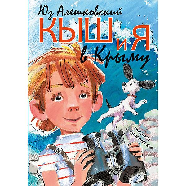 """Рассказы """"Кыш и я в Крыму"""""""