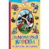 """Сказки """"Лимонадная корова и другие истории"""""""