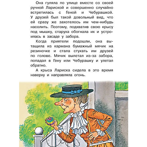 """Сказки """"Крокодил Гена и его друзья"""" от Издательство АСТ"""