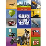 Большая энциклопедия юного техника