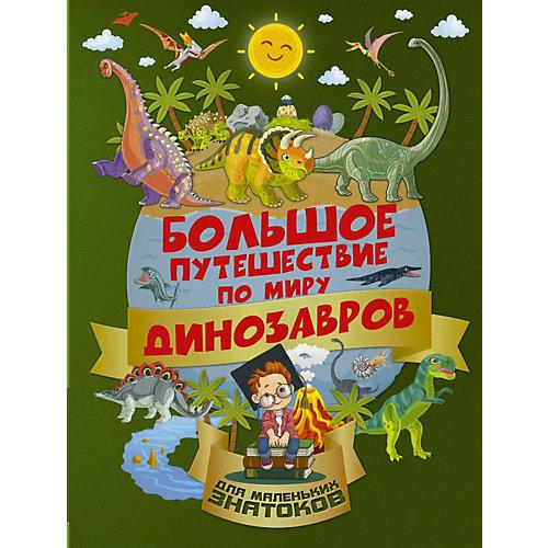 """Энциклопедия """"Большое путешествие по миру динозавров"""" от Издательство АСТ"""