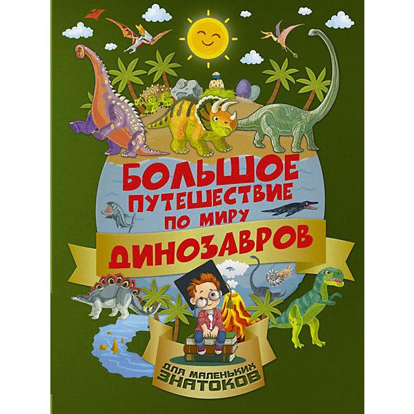 """Энциклопедия """"Большое путешествие по миру динозавров"""""""