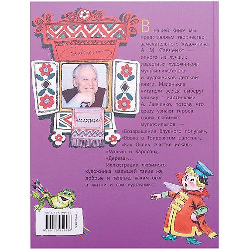 Добрые сказки в рисунках, А. Савченко от Издательство АСТ