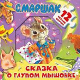 """Книжка с пазлами """"Сказка о глупом мышонке"""""""