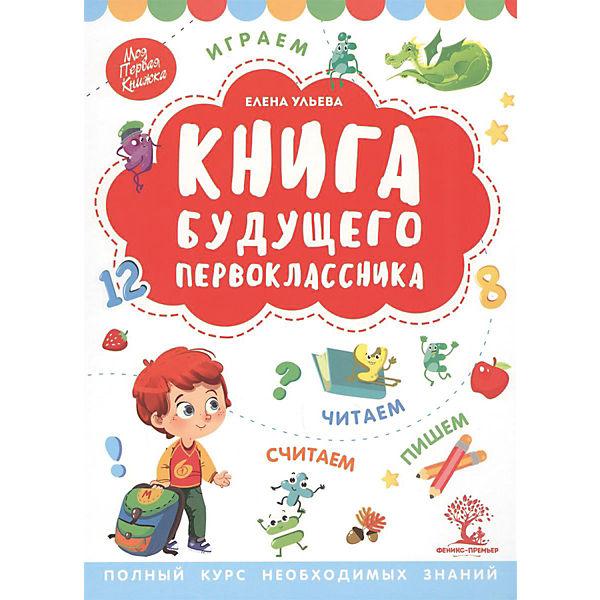 Книга будущего первоклассника, Елена Ульева