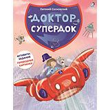 "Активити-книга с играми ""Доктор Супердок"""
