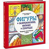 """Фигуры в математике, физике и природе """"Квадраты, треугольники и круги"""""""
