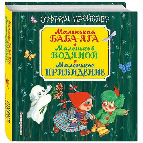 """Сказки """"Маленькая Баба-Яга. Маленький Водяной. Маленькое Привидение"""" от Эксмо"""